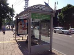 「北1条西12丁目」バス停留所
