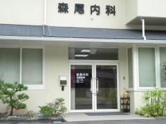 森尾内科医院