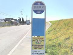 「竹渕橋東」バス停留所