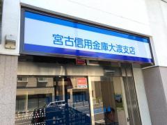 宮古信用金庫大渡支店