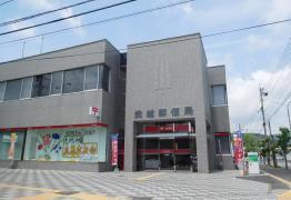 武雄郵便局