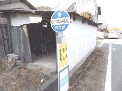「香山」バス停留所