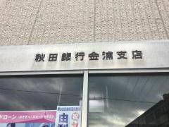 秋田銀行金浦支店
