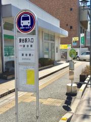 深谷駅入口駅