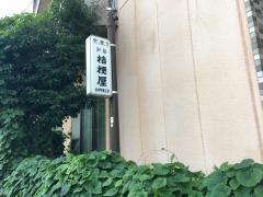味の民宿桔梗屋