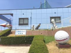 和合ゴルフ練習場