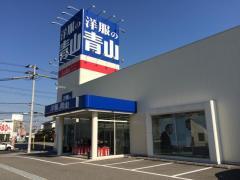 洋服の青山神戸伊川谷店