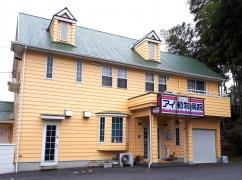 川野獣医科 広島市西区南観音にある動物病院