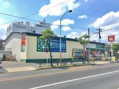 ユニバーサルドラッグ鹿浜店