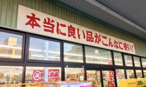 ジャパン姫路土山店