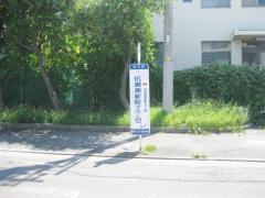 「杭瀬南新町2丁目」バス停留所