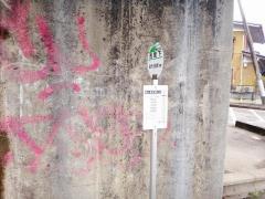 「浅間下」バス停留所