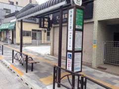 「大塚三丁目」バス停留所
