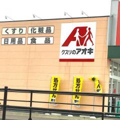 クスリのアオキ 東五城店