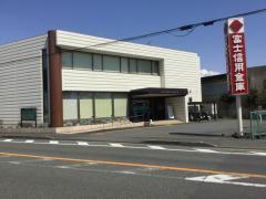 富士信用金庫八幡町支店