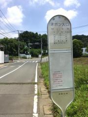 「ネポン入口」バス停留所