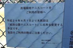 蛇池公園テニスコート