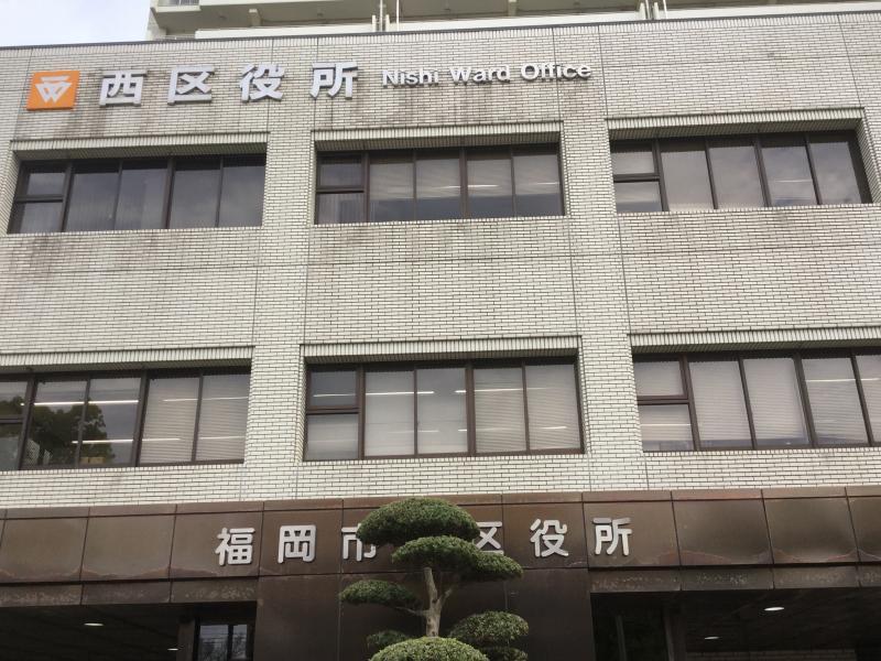 福岡市西区役所の外観です。