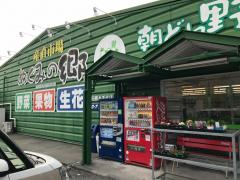 めぐみの郷  田原本千代店