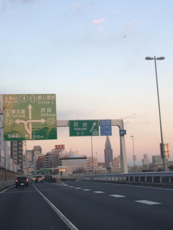 首都高速4号新宿線 初台出入口(...