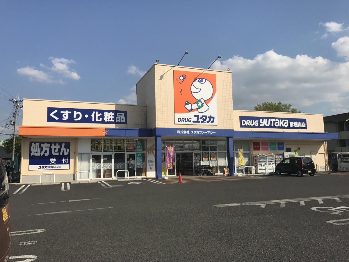 ドラッグユタカ彦根南店