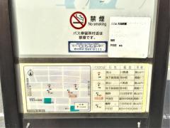 「大当郎橋」バス停留所