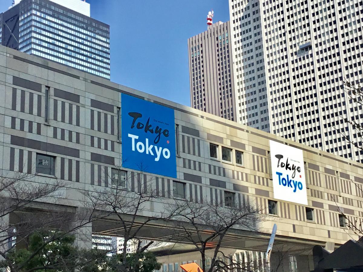 東京都庁です。