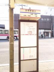 「吉塚駅東口」バス停留所