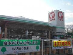 コメリハード&グリーン五條野原店