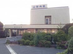 山科内科医院