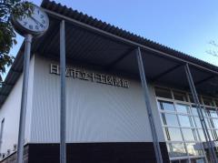 十王図書館