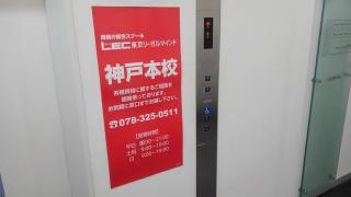 LEC東京リーガルマインド大学神戸本校