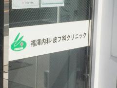 福澤内科・皮フ科クリニック