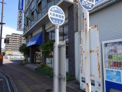 「大供新屋敷」バス停留所