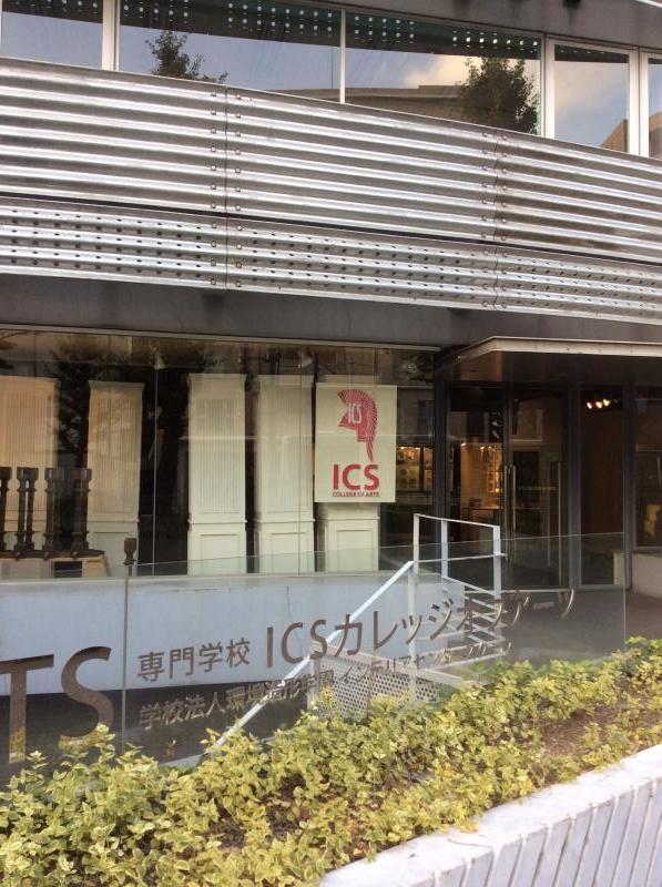 ICSカレッジオブアーツ(目黒区...