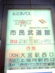 「市民武道館」バス停留所