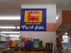 マツモトキヨシ茅ケ崎北口店