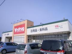V・drug津幡店