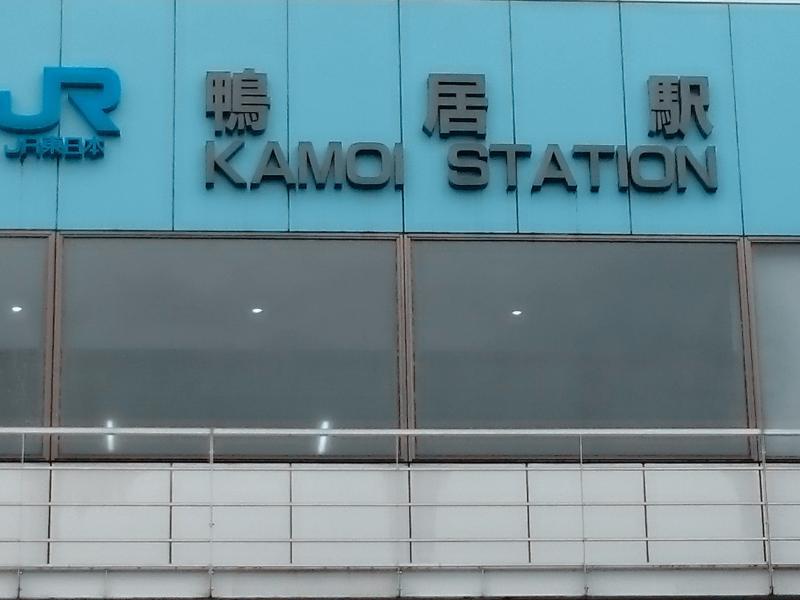 駅名です。