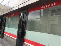 東海東京証券株式会社 豊田支店