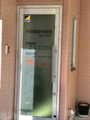 小田橋動物病院