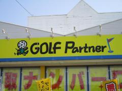 ゴルフパートナー 春日井落合公園店