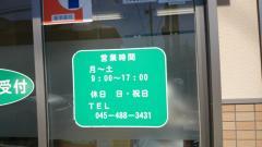 シオン薬局神大寺店