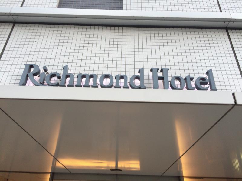 リッチモンドホテルの外観です。