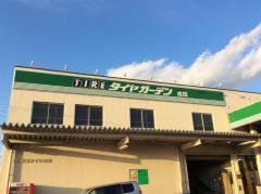 タイヤガーデン成田