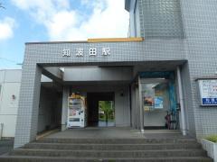 知波田駅歯科