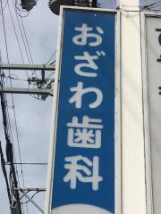 小沢歯科医院