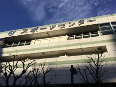 江戸川区スポーツセンター