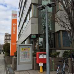 沼津合同庁舎内郵便局