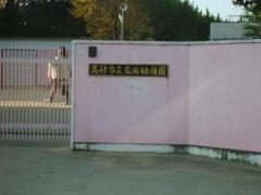 米田幼稚園